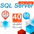 دوره جامع آموزش پایگاه داده SQL Server