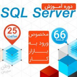 دوره آموزش تصویری sql server