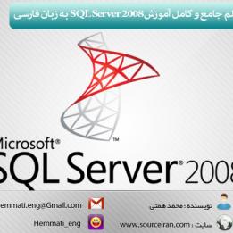 دانلود فیلم کامل و جامع آموزش SQL Server 2008 به زبان فارسی (اختصاصی)