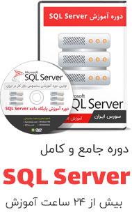 sql-server-pack