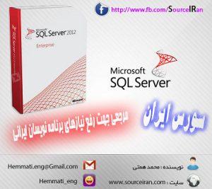دانلود Microsoft SQL Server 2012 Enterprise - اس کیو ال سرور 2012، نرم افزار مدیریت پایگاه داده