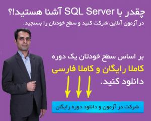 sql-server-training