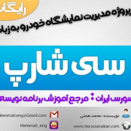 سورس پروژه مدیریت نمایشگاه خودرو به زبان سی شارپ