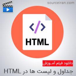 جداول در HTML