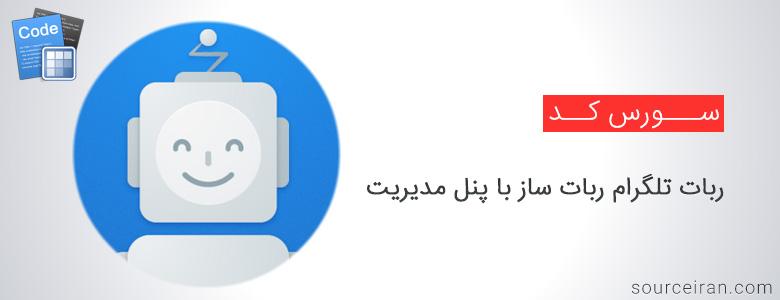 سورس ربات تلگرام ربات ساز با پنل مدیریت
