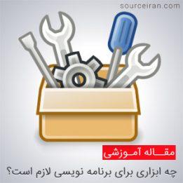 ابزار مورد نیاز برنامه نویسی