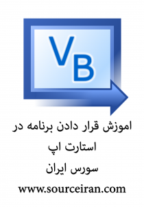 vb learning 210x300 اموزش ویژوال بیسیک : قرار دادن برنامه در استارت اپ