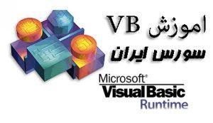 موزش vb:تعویض کلیک چپ و راست موس