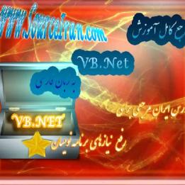دانلود کتاب آموزش VB.NET به زبان فارسی