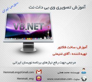 دانلود فیلم آموزش تصویری ایجاد برنامه صدور فاکتور در VB.NET