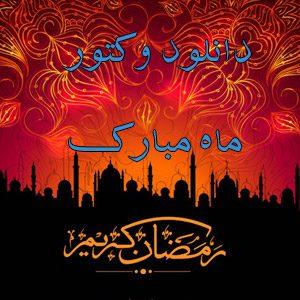 vector-Ramadan-kareem-SourceIran
