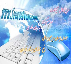 دانلود کتاب آموزش تبلیغات و بازار یابی در اینترنت به زبان فارسی