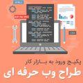 آموزش کامل طراحی وب
