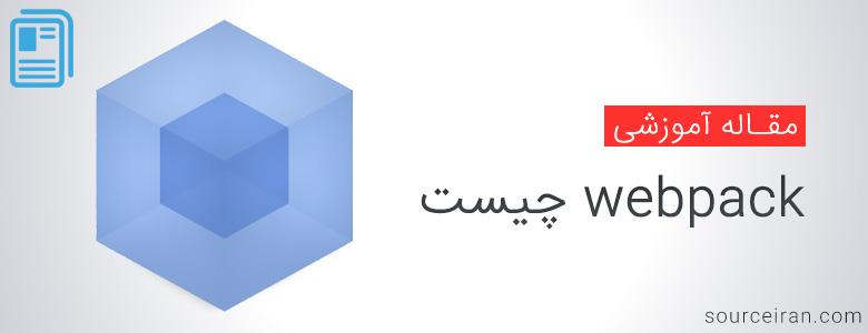 webpack چیست
