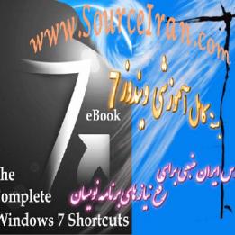 دانلود بسته آموزشی ویندوز 7 به زبان فارسی